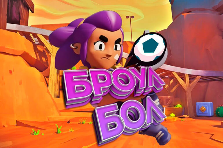 Броулбол