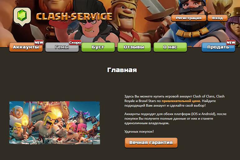 Clash service