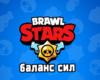 Изменение баланса сил Brawl Stars