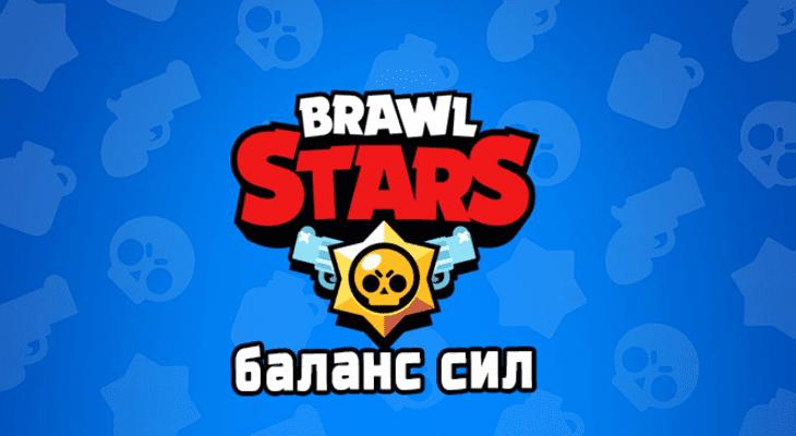 Изменение баланс сил Brawl Stars